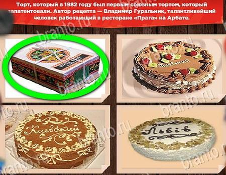 Все о СССР: ответы на игру в Одноклассниках