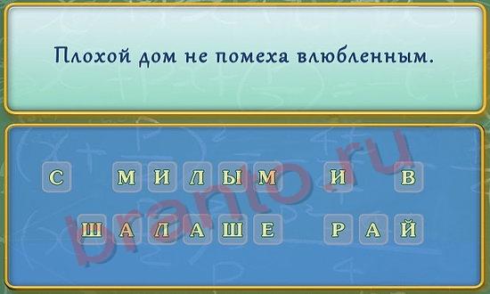 Вспомнить все - ответы на игру