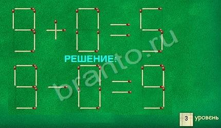 Задачи со спичками - ответы на игру