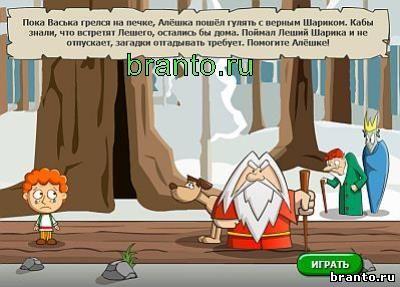 Загадки: волшебная история - ответы на игру