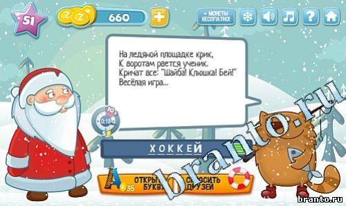 Загадки: новогоднее приключение - ответы