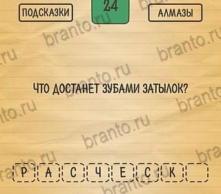 Загадки Ребусы Шарады - ответы на игру для android