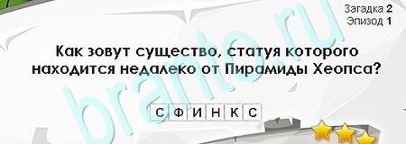 """Ответы на игру """"Загадки Сфинкса"""" в Одноклассниках"""