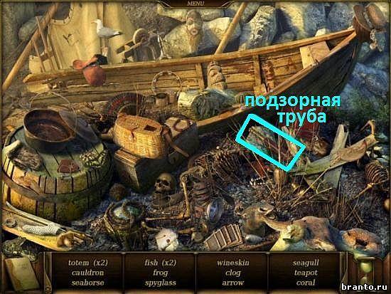 поиск предметов в разбитой лодке игра эликсир бессмертия