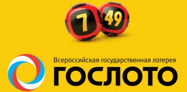 из ставки 7 лотерея 49